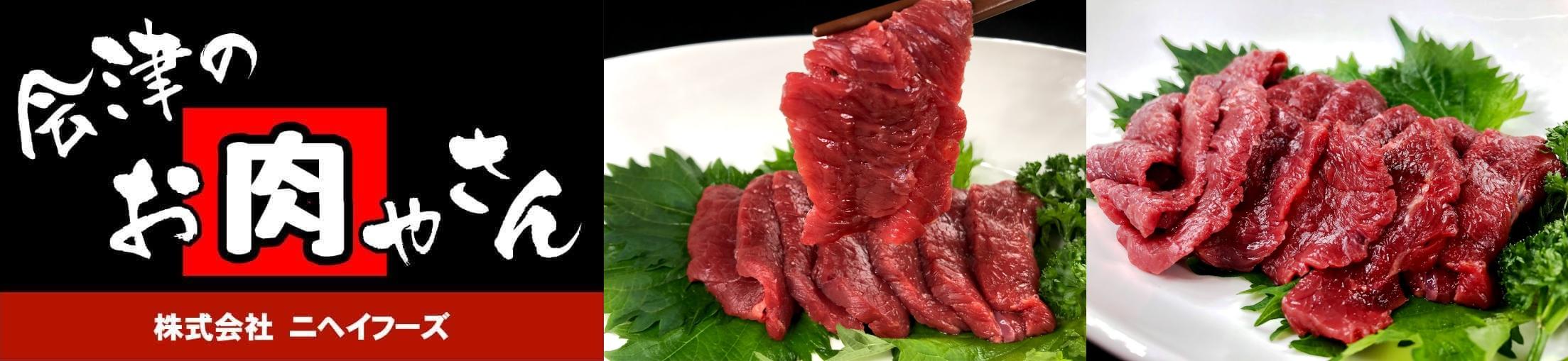 会津のお肉やさん ニヘイフーズ